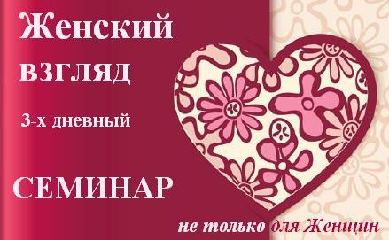 jenskii_vzglyad_seminar_ailar.ru