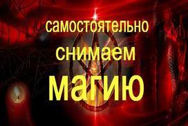 snimaem_magiy_sami