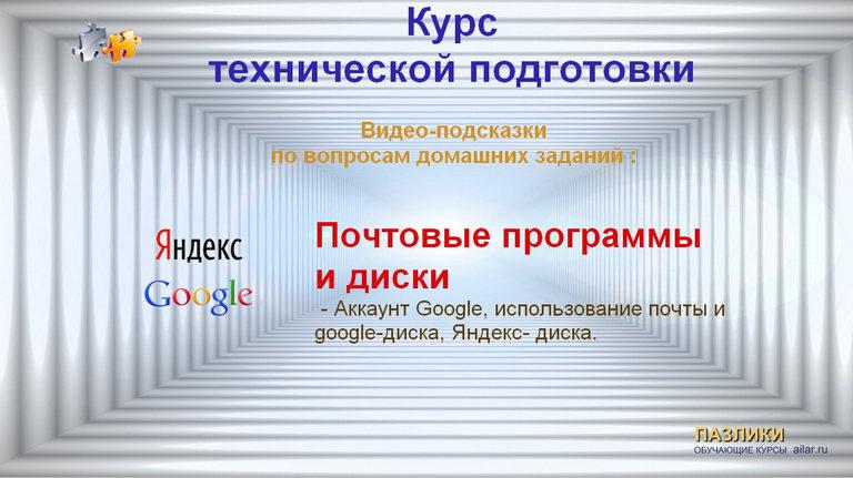 2-seriya-pochtovye-programmy-i-diski