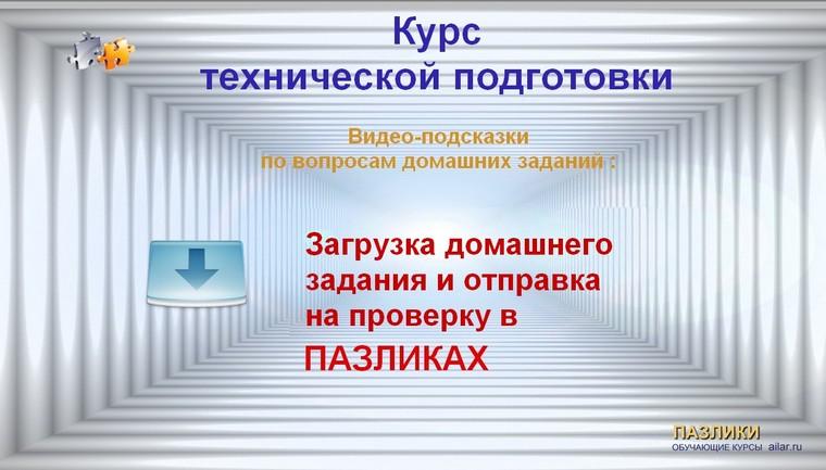 8-seriya-zagruzka-dom-zadaniya