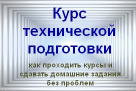 kurs-tehn1