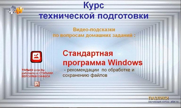 programma-microsoft-picture-manager
