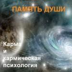 Логотип группы (Память Души)