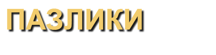 pazliki.ailar.ru