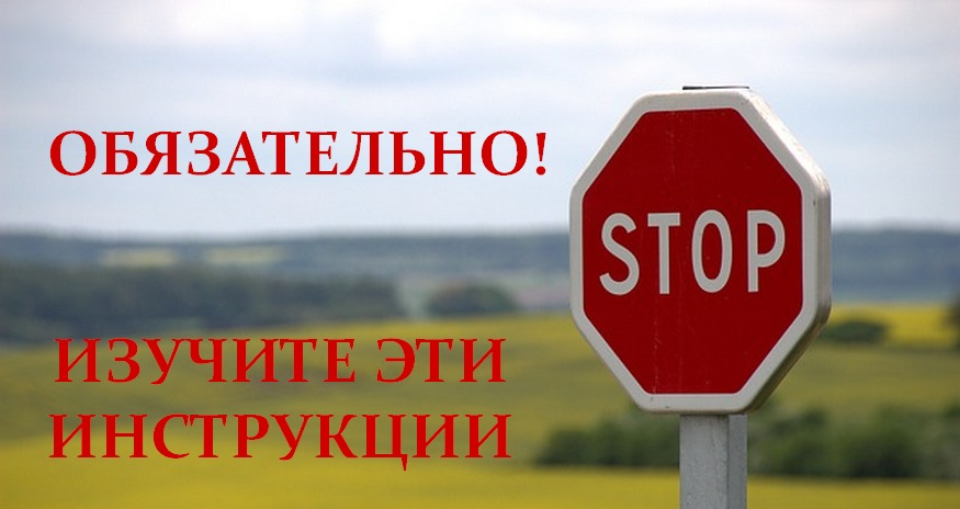 stop-634941_875