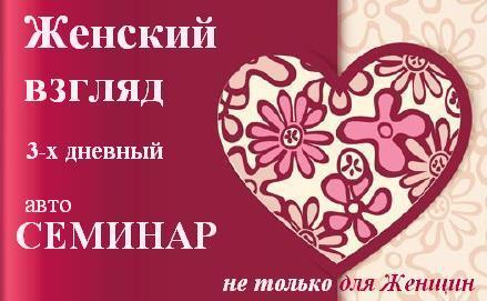 jenskii_vzglyad_seminar-avto