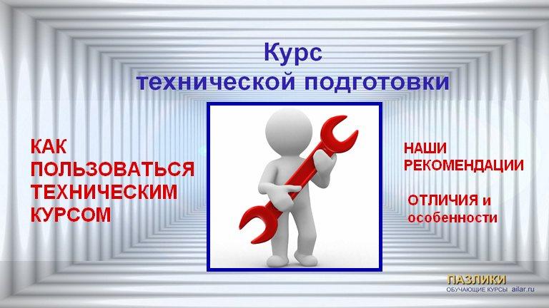 kak-polzovatsya-tk