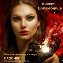 Magic Woman