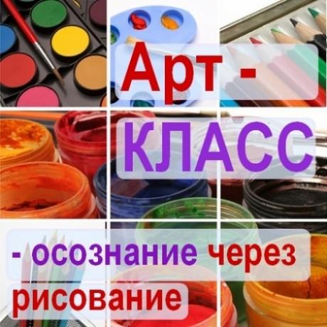 Логотип группы (Арт - класс)